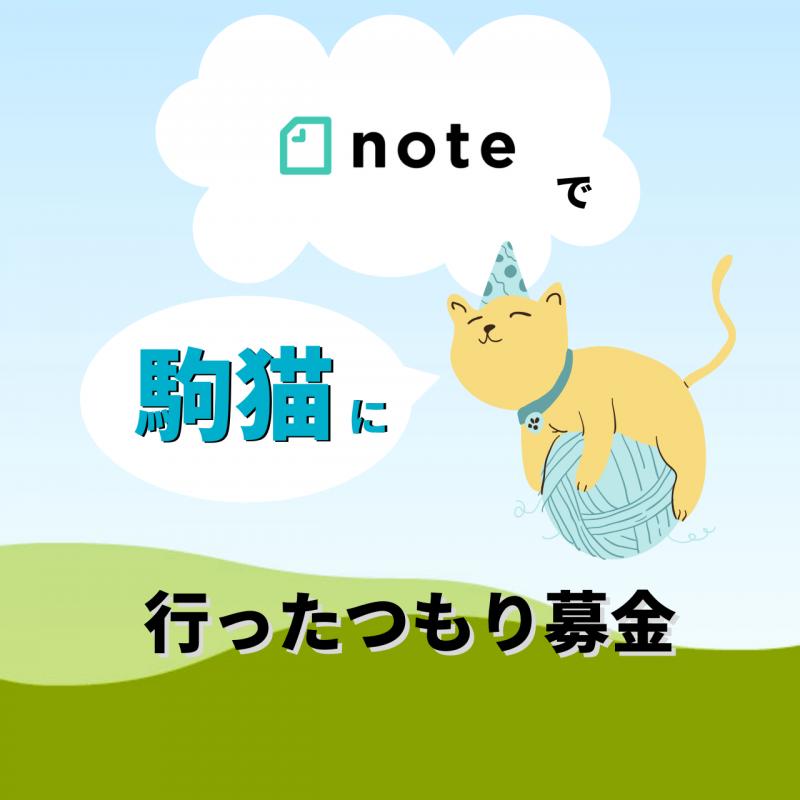 駒猫サポートコンテンツ「note」へリンクします